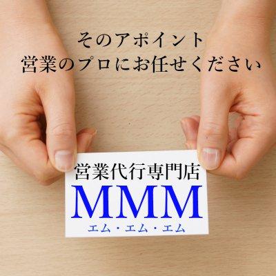 営業代行専門店 M M M(エム・エム・エム)