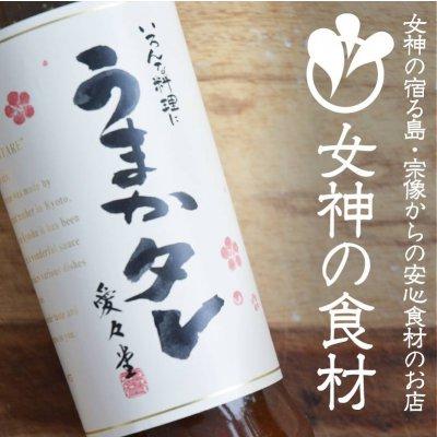 女神の食材 福岡・宗像