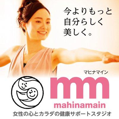 横浜元町 女性のためのヨガスタジオ マヒナマインスタジオ