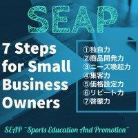 起業のための7つのステップ