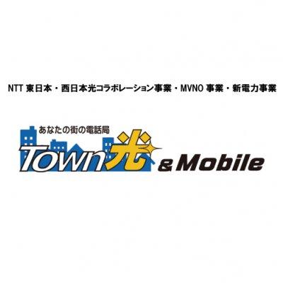 Town光川口サービスショップ (タウンヒカリカワグチサービスショップ)