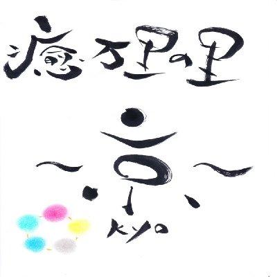 癒万里の里 ~京~ 横浜アロマスポット