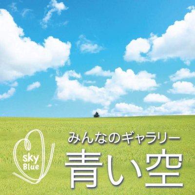 みんなの癒しのギャラリー青い空 絵画 美 健康 福岡 中央区
