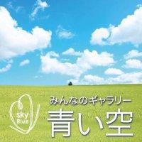 みんなの癒しのギャラリー青い空 絵画 美 健康 福岡 中央区のページへ行く