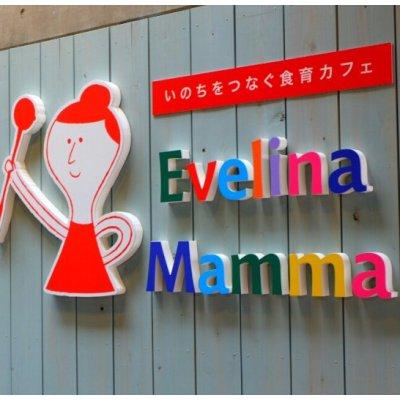 いのちをつなぐ食育カフェ Evelina Mamma