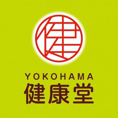 YOKOHAMA健康堂
