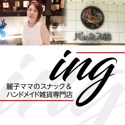 麗子ママのスナック&ハンドメイドのお店「ing」