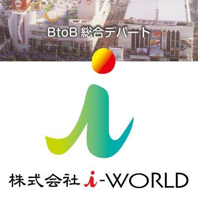 B to B ショップ「 i-world 」