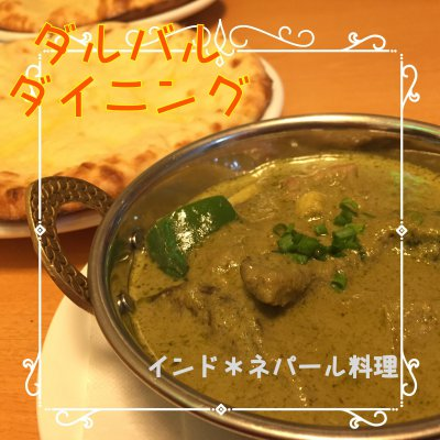 インド・ネパール料理 ダルバル ダイニイグバー