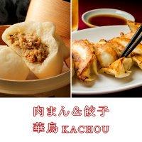 肉まんと餃子の通販専門店|中華の華鳥(かちょう)