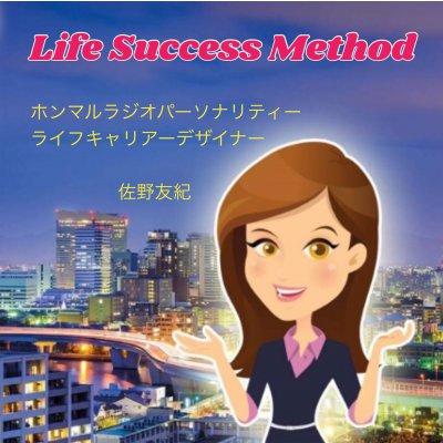 望む未来を手に入れる佐野友紀の成功の法則 Rules of Success