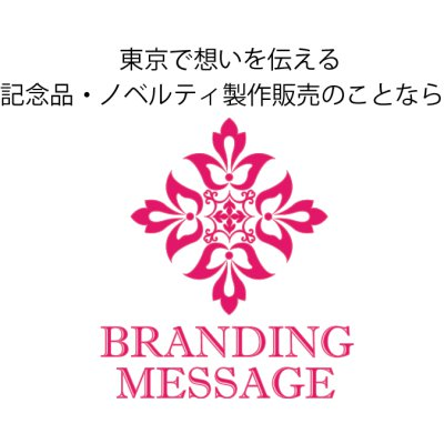箔押し・彫刻ノベルティ | BRANDING MESSAGE