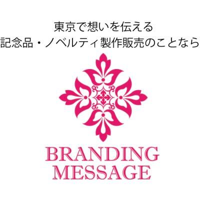 BRANDING MESSAGE  <箔押し印刷・彫刻加工>