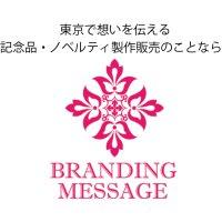 記念品・名入れ商品・ノベルティ専門店 | BRANDING MESSAGE