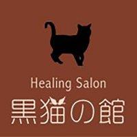 ヒーリングサロン『黒猫の館』