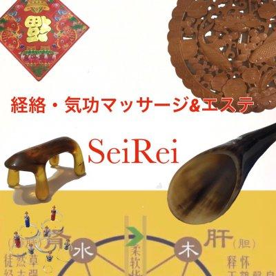 経絡・気功 東洋マッサージ&エステ SeiRei