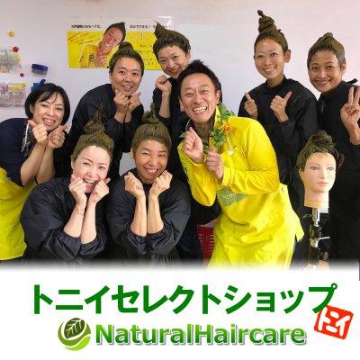 100%天然植物であなたの髪も体も、そして心までもふわっと美しく健康になる、ナチュラルヘアケア直販ショップ