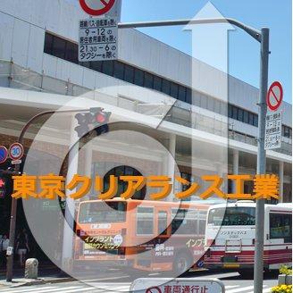 東京クリアランス工業