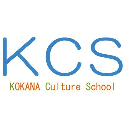 KCS コカナカルチャースクール