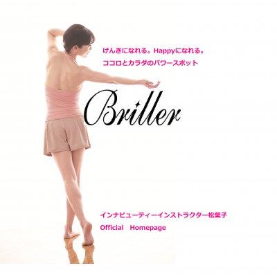 松葉子のボディメイクサロン ブリリー