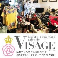 【完全予約制】横浜・おもてなしサロン「VISAGE」のページへ行く