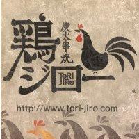 やきとり「鶏ジロー」 谷津店