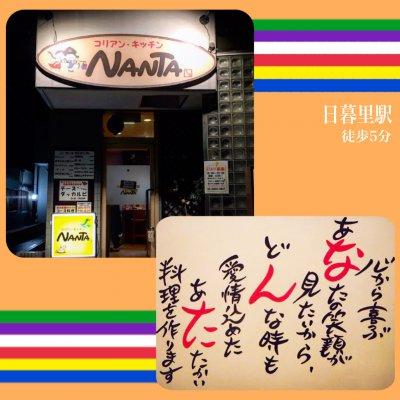 コリアン・キッチン NANTA 日暮里駅 徒歩5分