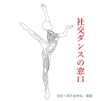 エピーヌドルサル・東京 (社交ダンスの窓口)