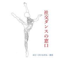 エピーヌドルサル・東京 (社交ダンスの窓口)のページへ行く