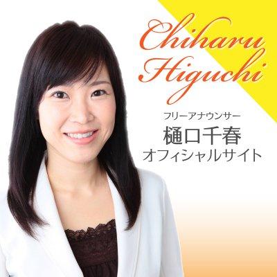 フリーアナウンサー 樋口千春 オフィシャルサイト