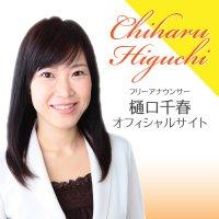フリーアナウンサー 樋口千春 オフィシャルサイトのページへ行く
