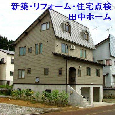 新潟県小千谷市の設計から住宅の新築やリフォーム、修繕から保守点検を行っている田中ホーム