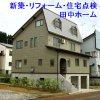 新潟県小千谷市の田中ホーム。お客様の健康と5世代先のご家族のことを考える工務店。
