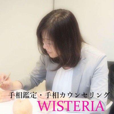 手相鑑定・手相カウンセリングスペースWISTERIA【ウィステリア】~新潟~