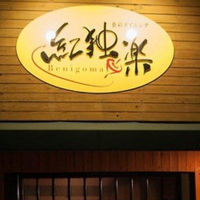 食彩ダイニング 紅独楽(べにごま)