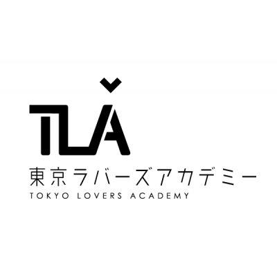 東京ラバーズアカデミー