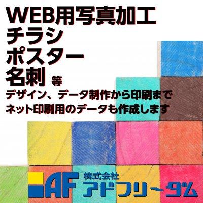 デザイン・データの作成から印刷までワンストップ!東京都千代田区の制作会社 アドフリーダム