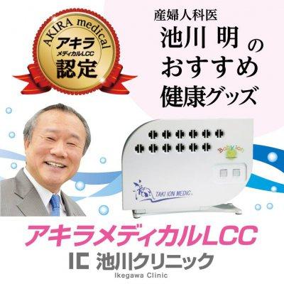池川クリニック・アキラメディカルLCC/池川明のおすすめ健康グッズショップ