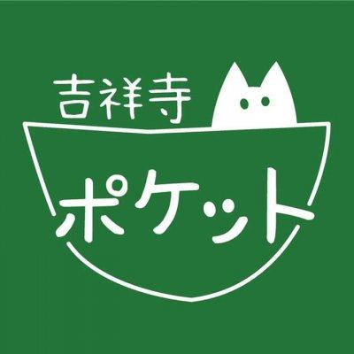 吉祥寺ポケット ハンドメイドに出会えるカフェ
