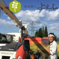 魚沼産コシヒカリの生産販売と自家製野菜、地元野菜が自慢の手作り漬け物のよえん