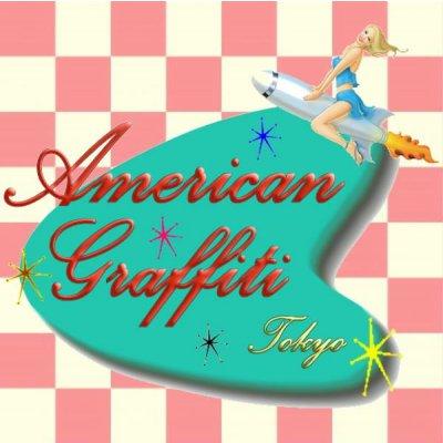 American Graffiti アメリカングラフィティ