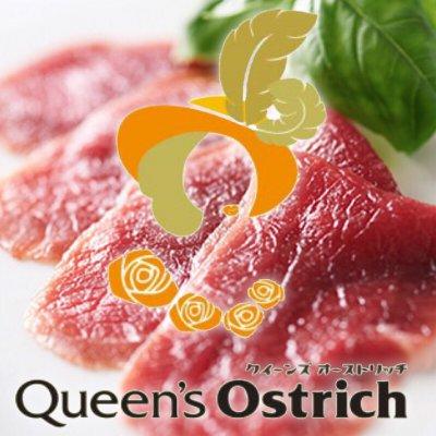 Queen's Ostrich & Gibier 畜産農家直送|ダチョウ&ジビエ、鰐(ワニ)専門店
