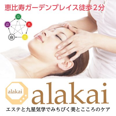 alakai(アラカイ)