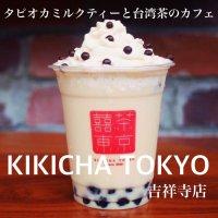 「タピオカミルクティーが美味しいカフェ」吉祥寺店KIKICHA TOKYO(キキチャ トウキョウ)