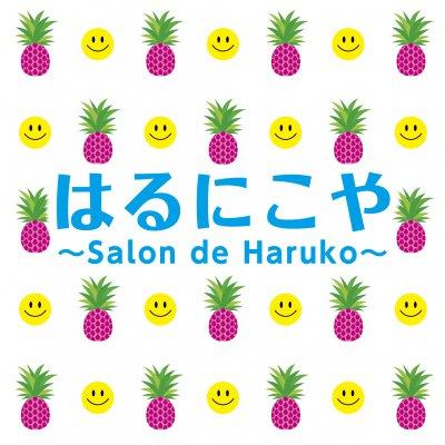 はるにこや          〜Salon de Haruko〜
