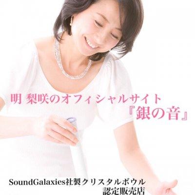 明 梨咲のオフィシャルサイト「銀の音」