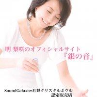 明 梨咲のオフィシャルサイト「銀の音」のページへ行く