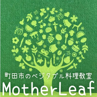 東京都町田市のベジタブル料理教室~mother leaf (マザーリーフ)~