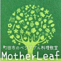 東京都町田市のベジタブル料理教室~mother leaf (マザーリーフ)~のページへ行く
