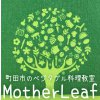 『ジャンクフードを食べつくした雪田尚代が目覚めたベジフードとHappy Kitchen』~mother leaf (マザーリーフ)~